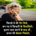 Sad and Bewafai Shayari in Hindi for Girlfriend