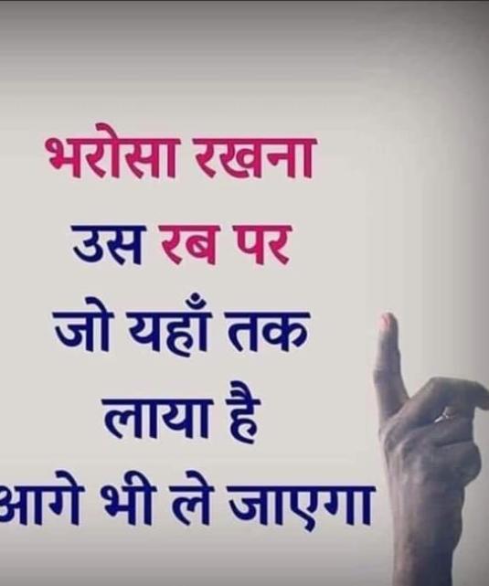 Bharosa Rakhna us Rab Per