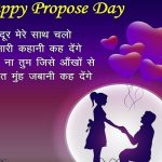 Propose Day Date 2021